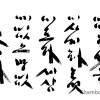Teacher Woo Myung's Calligraphy